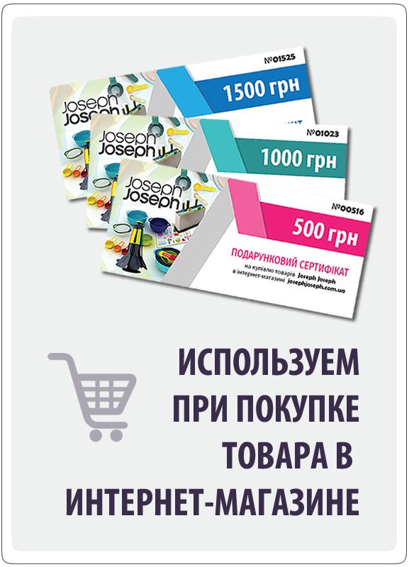 Подарочный сертификат от интернет-магазина JosephJoseph
